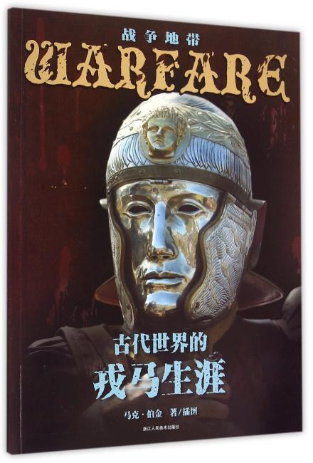 战争地带丛书:古代世界的戎马生涯