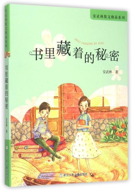 安武林散文精品系列:书里藏着的秘密