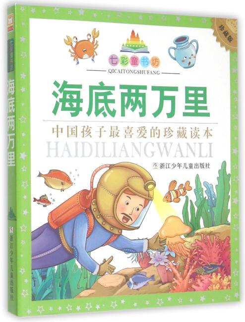 七彩童书坊:海底两万里(水晶封皮)