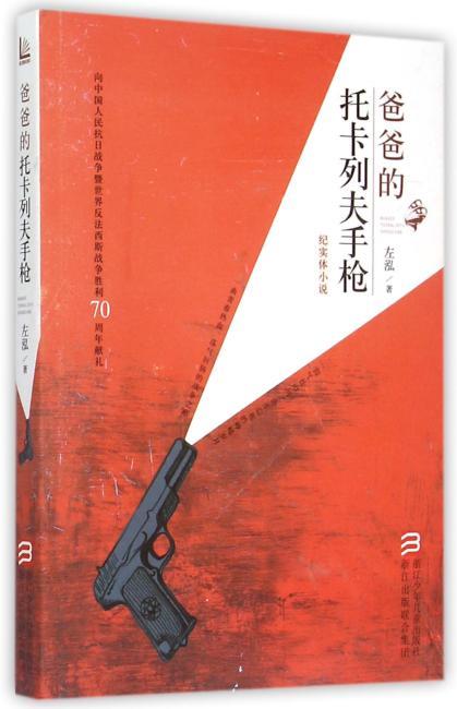 爸爸的托卡列夫手枪