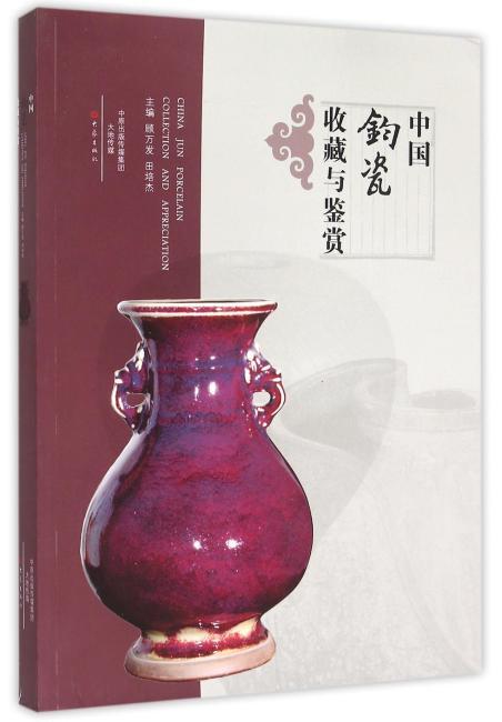 中国钧瓷收藏与鉴赏