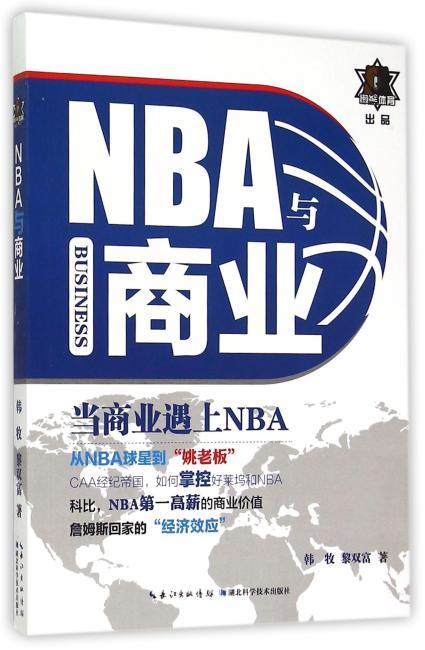 NBA与商业