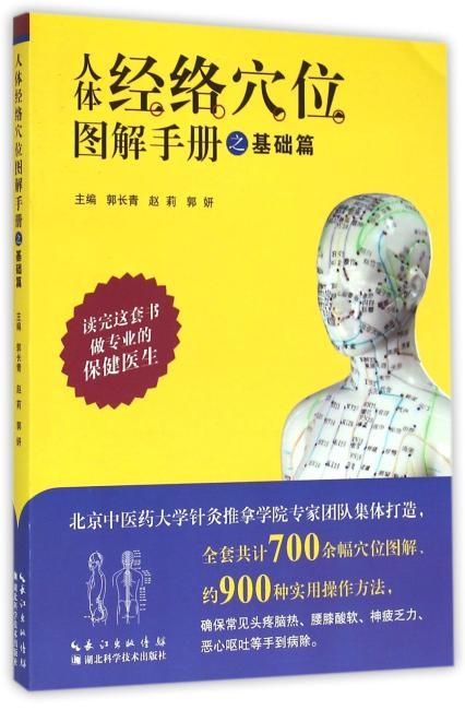 人体经络穴位图解手册之基础篇