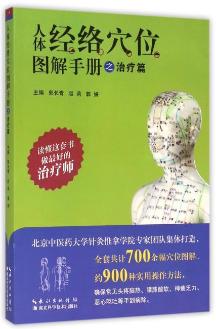 人体经络穴位图解手册之治疗篇
