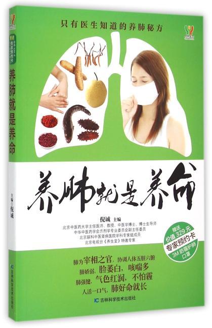 养肺就是养命(北京中医药大学倪诚教授传授经典养肺之道!肺好才能面如桃花气色好!肺好才能给血液补充清新氧气,使人增加动力,提高免疫力。)
