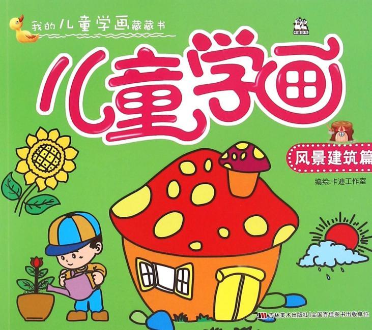 儿童学画·风景建筑篇(让孩子轻轻松松学画画)