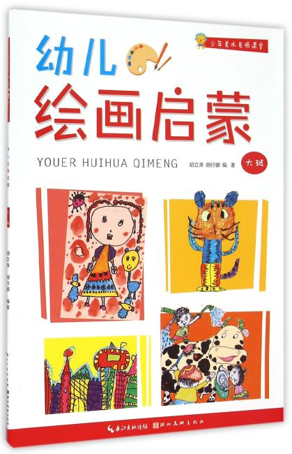 少年美术名师课堂·幼儿绘画启蒙.大班