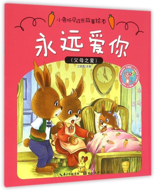 小兔托尼成长故事绘本·永远爱你