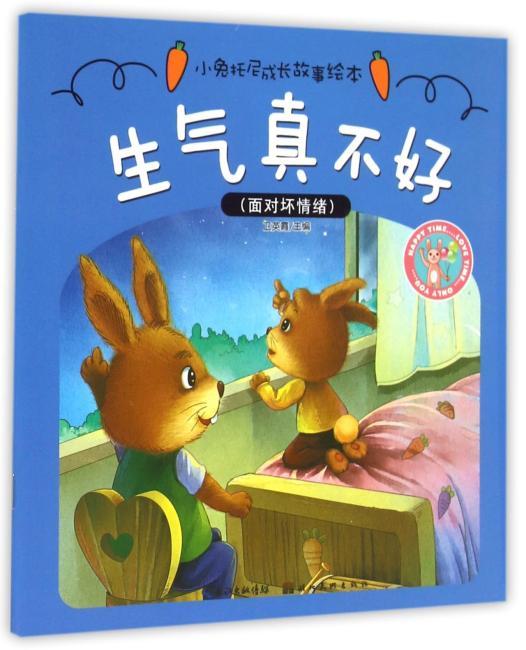 小兔托尼成长故事绘本·生气真不好