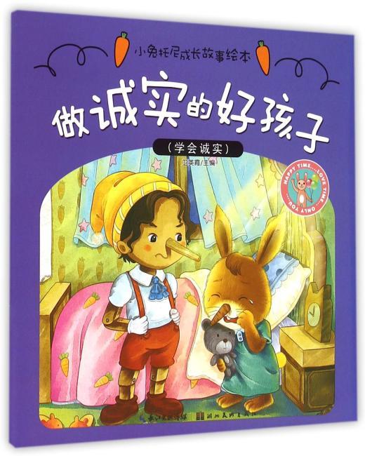 小兔托尼成长故事绘本·做诚实的好孩子