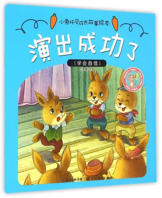 小兔托尼成长故事绘本·演出成功了