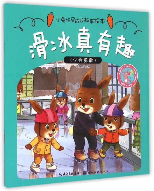 小兔托尼成长故事绘本·滑冰真有趣