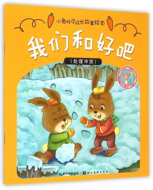 小兔托尼成长故事绘本·我们和好吧