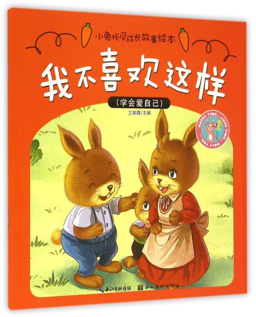 小兔托尼成长故事绘本·我不喜欢这样