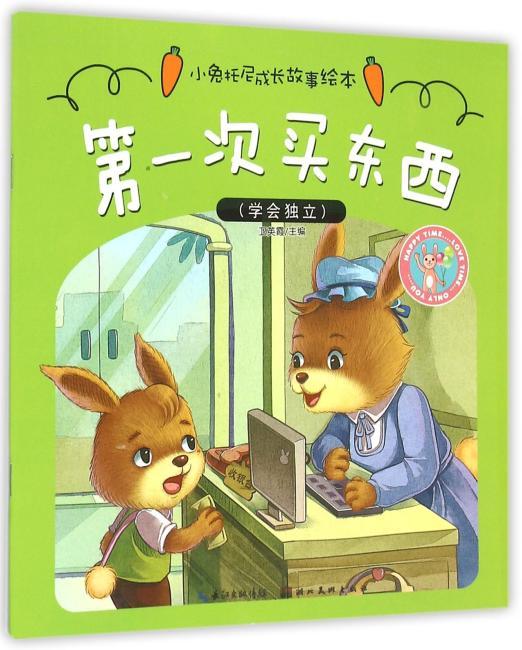 小兔托尼成长故事绘本·第一次买东西