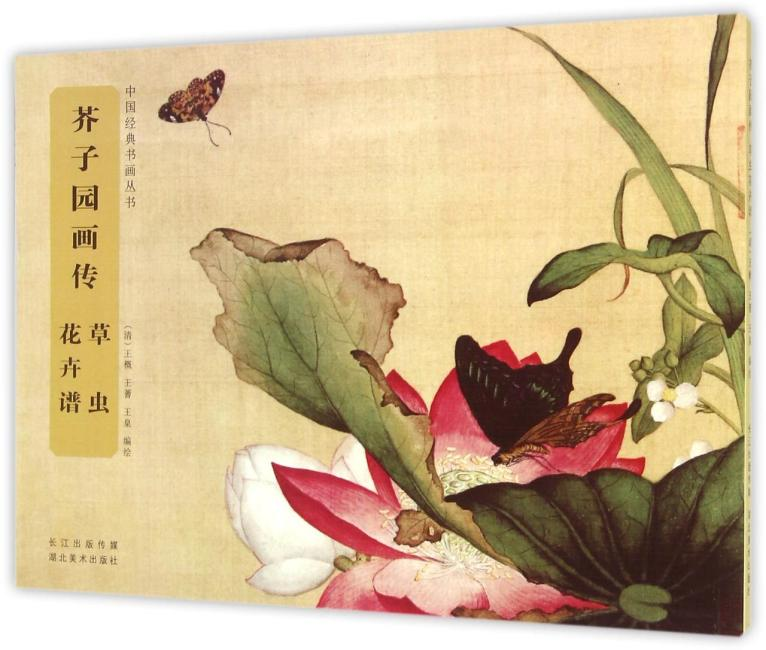 芥子园画传-草虫花卉谱