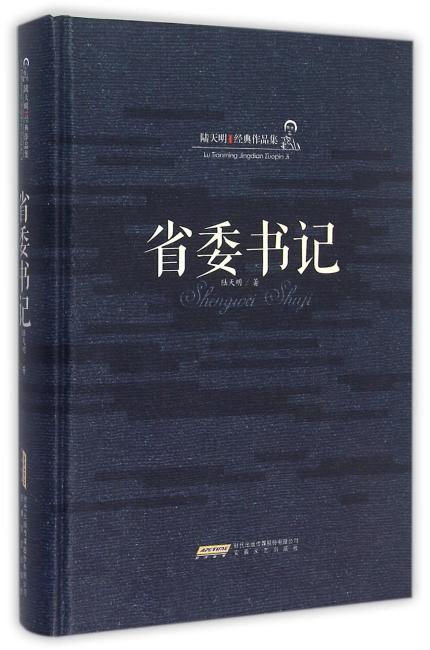 省委书记(精装)