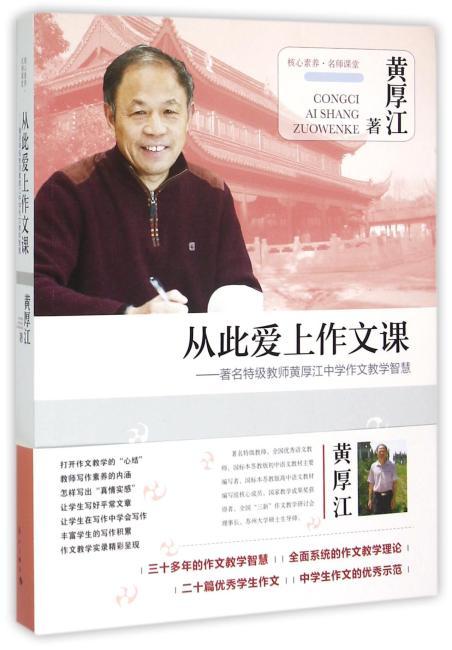 从此爱上作文课——著名特级教师黄厚江中学作文教学智慧