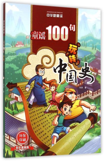 中华新童谣——中国历史(童谣100句玩转中国历史)