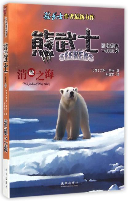 熊武士二部曲②消融之海