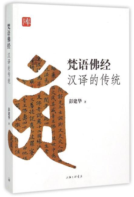 梵语佛经汉译的传统