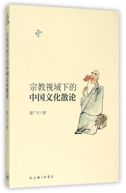 宗教视域下的中国文化散论
