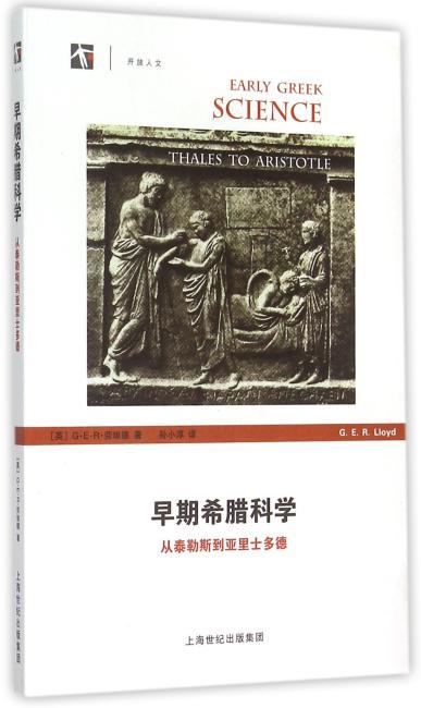 早期希腊科学——从泰勒斯到亚里士多德