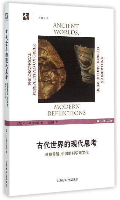 古代世界的现代思考--透视希腊、中国的科学与文化(开放人文)