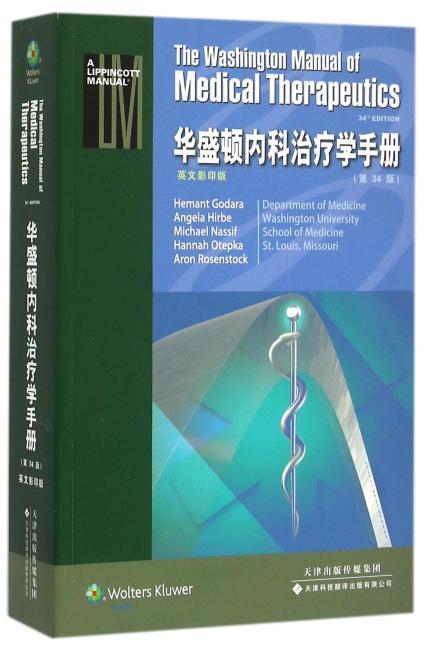 华盛顿内科治疗学手册(英文影印版)
