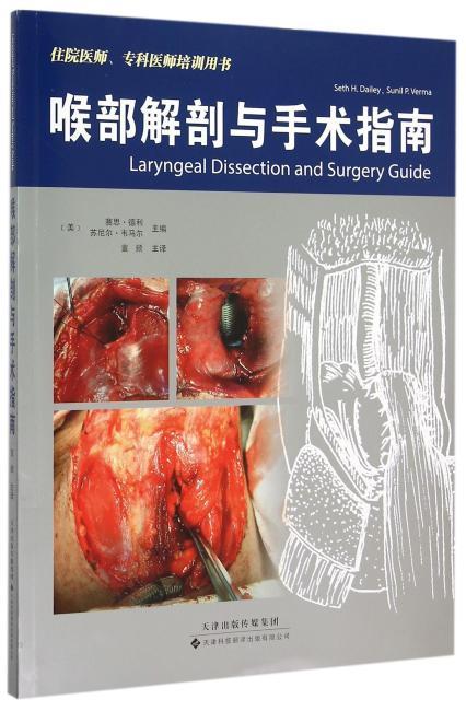 喉部解剖与手术指南