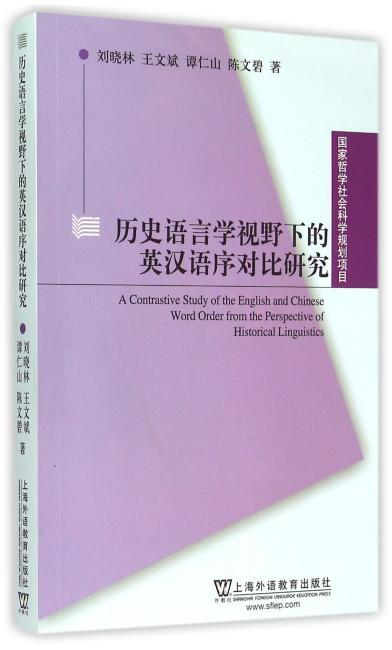 国家哲学社会科学规划项目:历史语言学视野下的英汉语序对比研究
