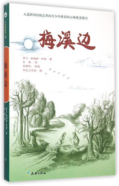 梅溪边(入选新闻出版总署向青少年推荐的百种优秀图书)-小木屋系列