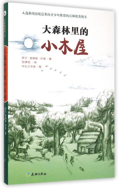 大森林里的小木屋(入选新闻出版总署向青少年推荐的百种优秀图书)-小木屋系列
