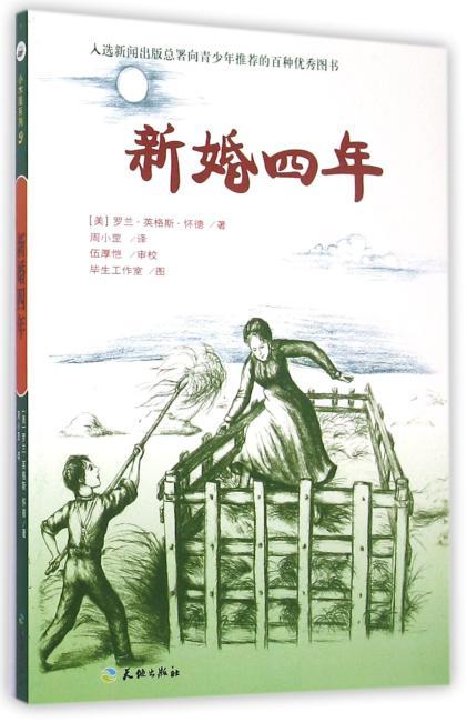 新婚四年(入选新闻出版总署向青少年推荐的百种优秀图书)-小木屋系列