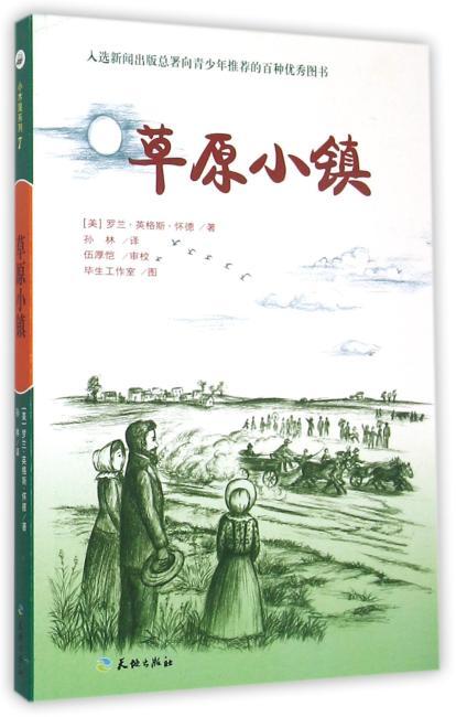 草原小镇(入选新闻出版总署向青少年推荐的百种优秀图书)-小木屋系列