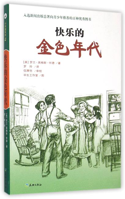 快乐的金色年代(入选新闻出版总署向青少年推荐的百种优秀图书)-小木屋系列