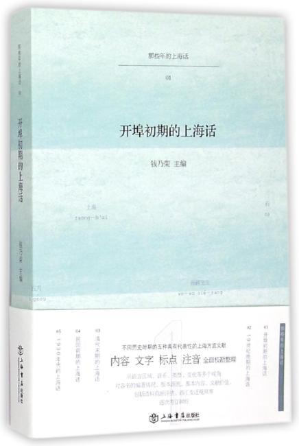 开埠初期的上海话