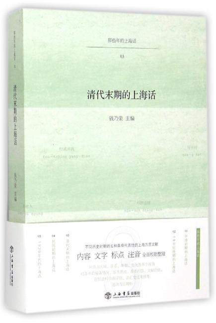 清代末期的上海话