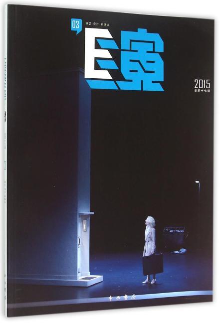 E演(第十七辑)