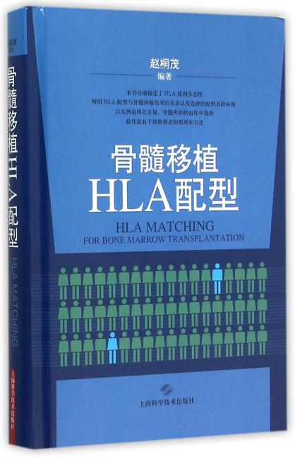 骨髓移植HLA配型