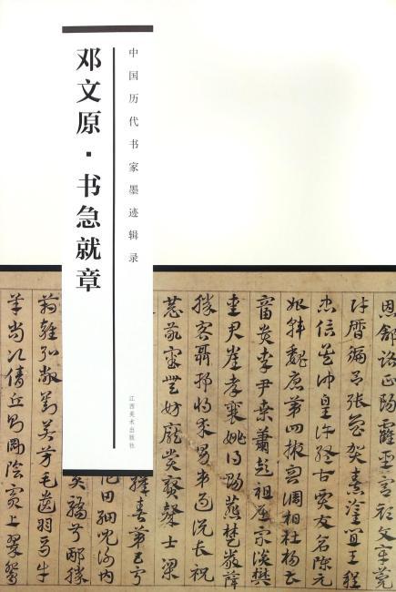 中国历代书家墨迹辑录:邓文原书急就章