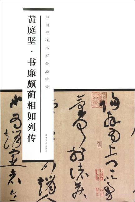 中国历代书家墨迹辑录:黄庭坚书廉颇蔺相如列传
