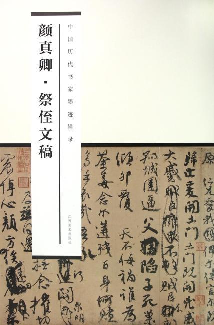 中国历代书家墨迹辑录:颜真卿祭侄文稿