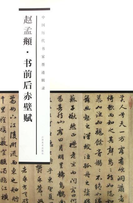 中国历代书家墨迹辑录:赵孟頫书前后赤壁赋
