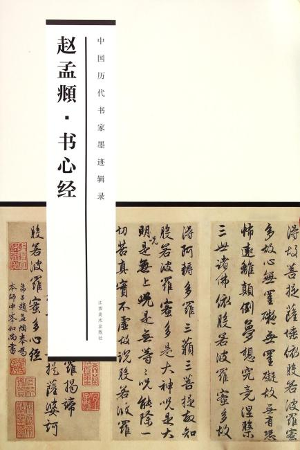 中国历代书家墨迹辑录:赵孟頫书心经