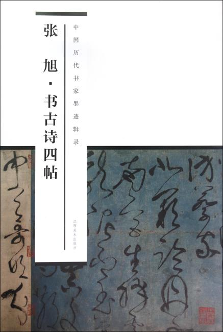 中国历代书家墨迹辑录:张旭书古诗四帖