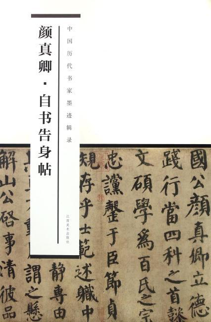 中国历代书家墨迹辑录:颜真卿自书告身帖