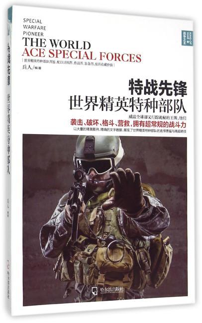 (战争之王)特战先锋:世界精英特种部队