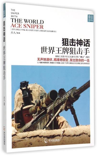 (战争之王)狙击神话:世界王牌狙击手