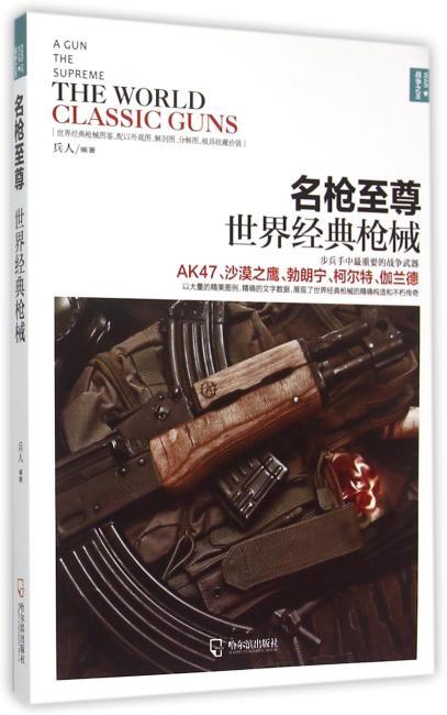 (战争之王)名枪至尊:世界经典枪械